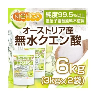無水クエン酸(オーストリア産) 3kg×2袋 食品添加物規格 純度99.5%以上 [02] NICHIGA(ニチガ)