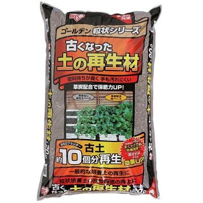 培養土 20L 野菜 再利用 ゴールデン粒状シリーズ 古くなった土の再生材 20L GR-S20 アイリスオーヤマ 園芸 土 ガーデニング 野菜 花 家庭菜園