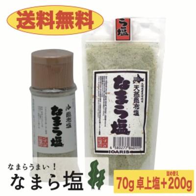 【送料無料】なまら塩 70g&詰め替え200g 2点セット 卓上塩 おにぎり 利尻昆布 出汁
