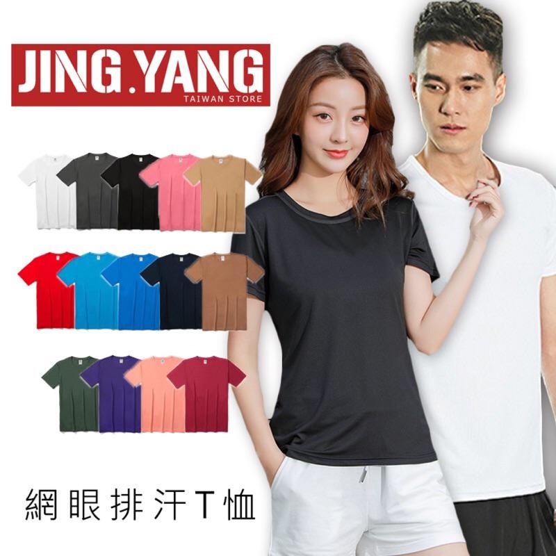 14色可選《J.Y》男女涼感排汗衫速乾衣 速乾透氣 工作服 團體服 制服 多色可選