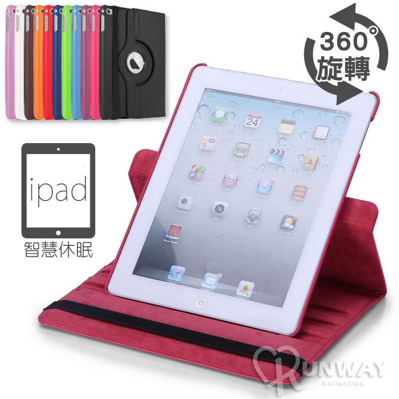360度旋轉系列 荔枝紋皮套 蘋果iPad air air2 mini 平板保護套 智慧休眠 翻蓋式平板 保護殼 皮質