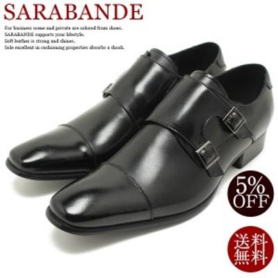 SARABANDE/サラバンド 7773 日本製本革ビジネスシューズ ロングノーズ・ダブルモンクストラップ ブラックレザースリッポン/革靴/チゼルト