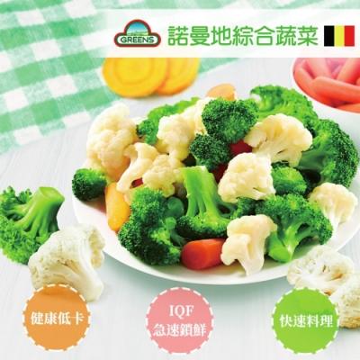 任選 GREENS 諾曼地綜合蔬菜(1000g)