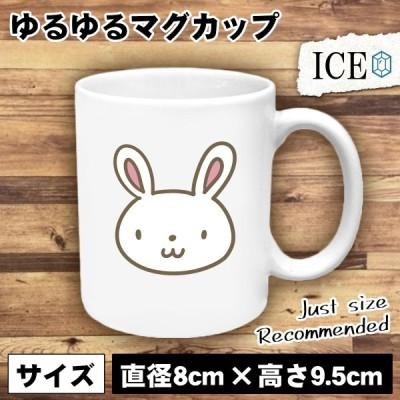 うさぎ おもしろ マグカップ コップ ウサギ 卯 兎 顔 白 陶器 可愛い かわいい 白 シンプル かわいい カッコイイ シュール 面白い ジョーク ゆるい プレゼント