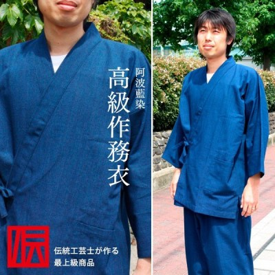 阿波藍染 最上級 作務衣 (メーカー名:長尾織布)