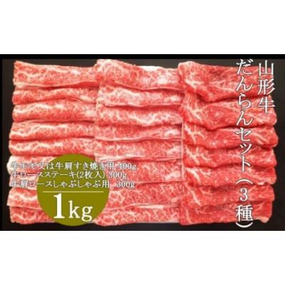 FY18-482 山形牛だんらんセット (3種) 1kg