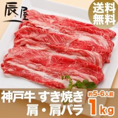 神戸牛 すき焼き肉 肩・肩バラ 1kg(約5-6人前) 送料無料  冷蔵