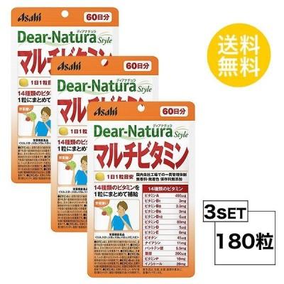 3パック ディアナチュラスタイル マルチビタミン 60日分×3パック (180粒) ASAHI サプリメント 栄養機能食品<ビタミンA、ビタミンB1、