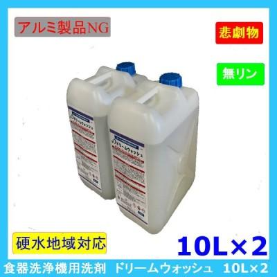 【条件付き送料無料】業務用食器洗浄機用洗浄剤 ドリームウォッシュ 10L×2本