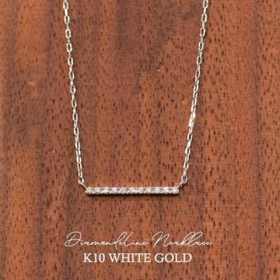 ダイヤモンド ライン ネックレス 10金ホワイトゴールド ダイヤモンド 11粒 K10WG 10k 10金 ダイヤモンド DIAMOND LINE NECKLACE ネックレス ペンダント 横バー