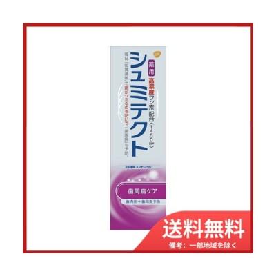 【メール便送料無料】薬用シュミテクト歯周病ケア〈1450PPM〉22G