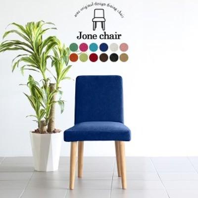 ダイニングチェア 木製 食卓椅子 チェアー 一人掛け 1脚 座面高45cm Joneチェア 1P/脚NA