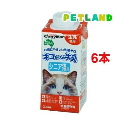 キャティーマン ネコちゃんの牛乳 シニア猫用 ( 200ml*6本セット )/ キャティーマン
