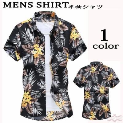 シャツ メンズ 半袖 カジュアルシャツ 夏 tシャツ 立襟 ボタンダウン ワイシャツ 半袖シャツ 花柄 カジュアル シンプル ビジネス おしゃれ 大きいサイズ