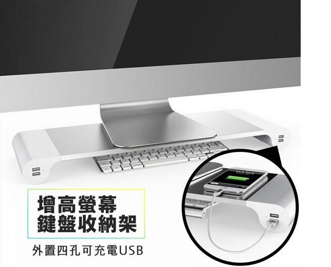 岳恩生活館4孔usb 鋁合金鍵盤螢幕收納架