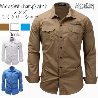 ミリタリーシャツ メンズ シャツ ミリタリーファッション ワークシャツ アウトドア カジュアルシャツ 長袖 トップス 綿 父の日