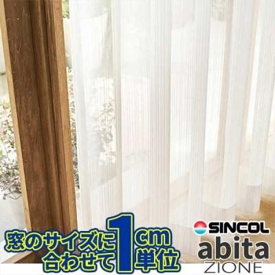 カーテン プレーンシェード シンコール アビタ(abita) AZ-4606 ベーシック仕立て上がり 約1.5倍ヒダ