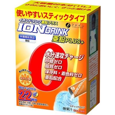 ファイン イオンドリンク亜鉛プラス みかん味 3.0g×22包入り(500ml/包) 【栄養機能食品:亜鉛】 <水分補給に。糖類・脂質・保存料・着色料ゼロ。亜鉛配合>