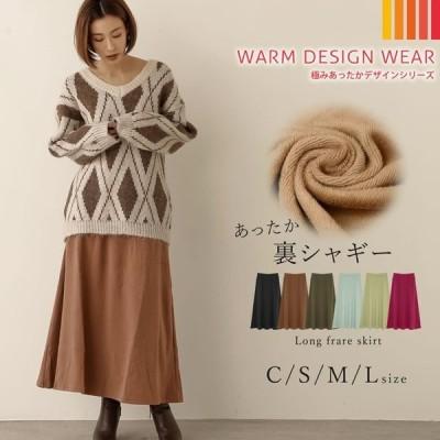【秋セール】フレアスカート レディース スカート 裏ファー 裏起毛 ウエストゴム あったか Cサイズ対応