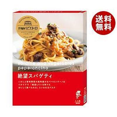 送料無料 ピエトロ 洋麺屋ピエトロ 絶望スパゲティ 95g×5箱入 ※北海道・沖縄・離島は別途送料が必要。