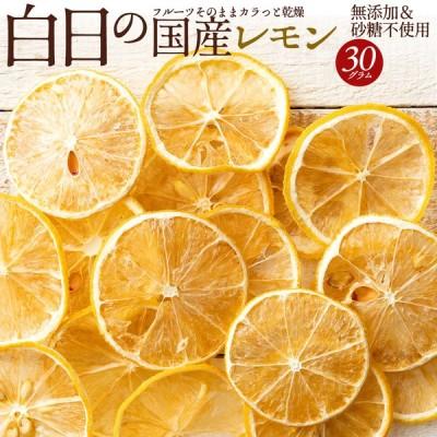白日の国産レモン 30g 無添加 砂糖不使用 国産 愛媛県産 ドライフルーツ レモン れもん 柑橘 お試し ヘルシー 美容 ビタミン 食物繊維 ヨーグルトバーク