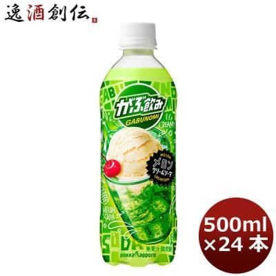 炭酸飲料 がぶ飲みメロンクリームソーダ ペットボトル  ポッカサッポロ 500ml 24本 1ケース