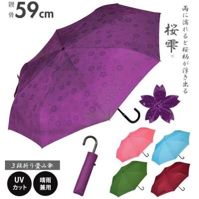 折りたたみ傘 レディース 軽量 大きい おしゃれ 晴雨兼用 桜雫 さくらしずく 59cm 8本骨 軽い UVカット 日傘 紫外線対策 手開き 手動 女性 かわいい