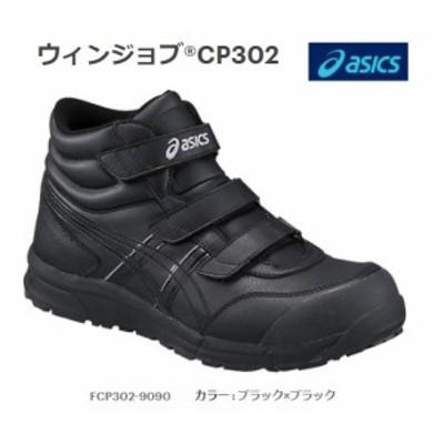送料無料 アシックス 安全靴 ウィンジョブR CP302 FCP302-9090 ブラックxブラック セフティーシューズ asics △