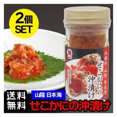 セコガニ せこがに せこかにの沖漬け 瓶詰 60g 2個SET