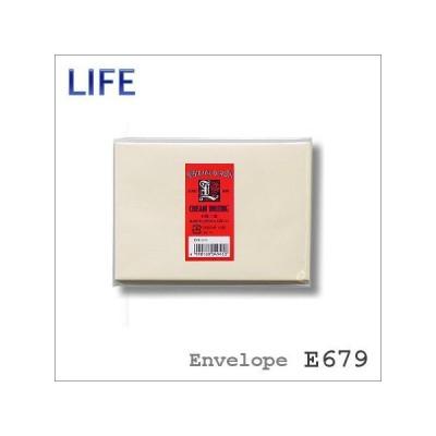 LIFE/ライフ クリームライティング封筒 洋形2号・二重 E679 ポスト投函配送対応