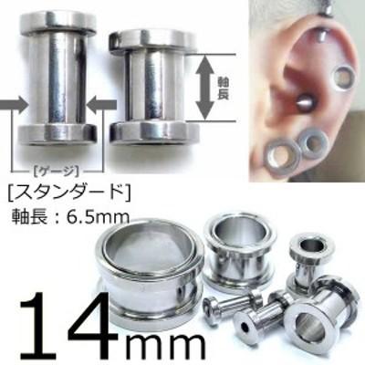 [ 14mm スタンダード 高品質 ] トンネル 14.0mm 軸長:6.5mm 定番 ボディピアス サージカルステンレス316L メンズ レディース 低アレルギ