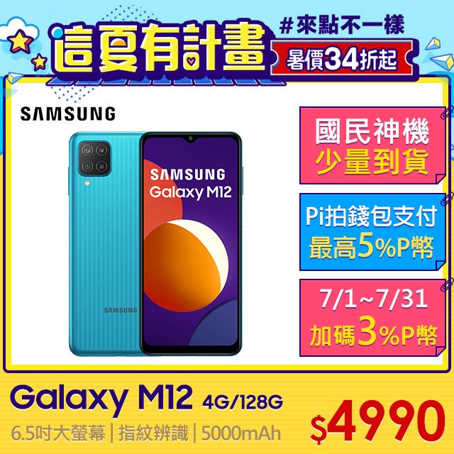 Samsung Galaxy M12(4G/128G)-超鯊綠