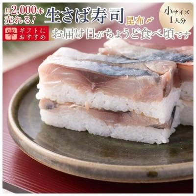 お中元 ギフト 寿司 鯖寿司 さば寿司 サバ寿司 お取り寄せグルメ 冷蔵 福井の生さば寿司昆布〆【小サイズ】これこそ鯖寿司