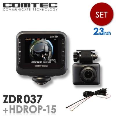 2021年2月発売の新商品 ドライブレコーダー コムテック ZDR037+HDROP-15 直接配線コードセット 360度カメラ+リヤカメラ 前後左右 日本製 3年保証 ノイズ対策済