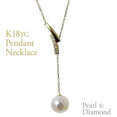 ペンダントネックレス スライド調整付 チェーン前後調整可 あこや本真珠 8mm ダイヤモンド K18 イエローゴールド レディース 送料無料
