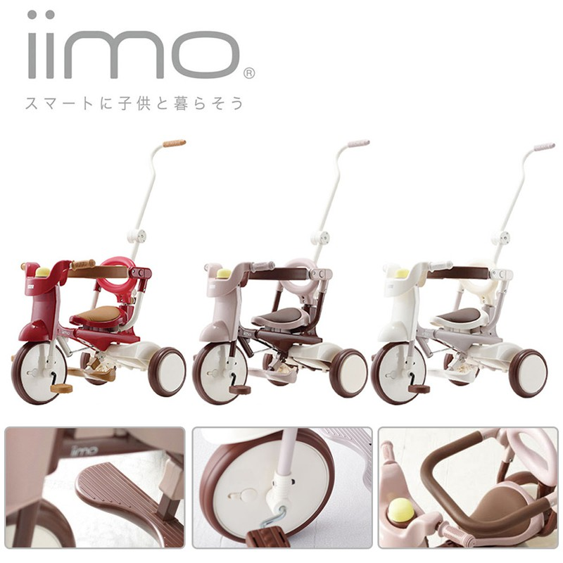 三輪車 腳踏車 日本iimo #02兒童三輪車【升級版】折疊款- 三色可選【YODEE優迪嚴選】