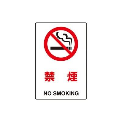 トラスコ JIS規格標識 禁煙 450×300mm エコユニボード※取寄せ品 T802-151