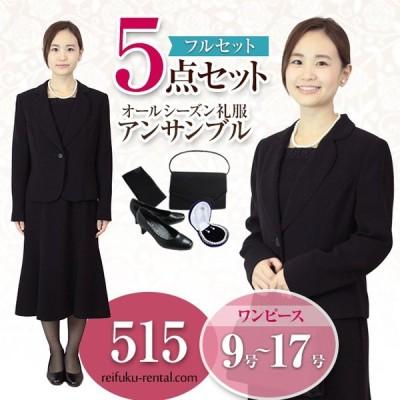 礼服レンタル、喪服レンタル (515s) ~5点セット~ 授乳対応 ワンピースとジャケットのアンサンブル(首元レースタイプ)