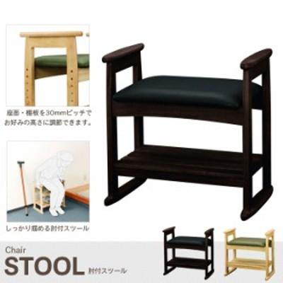 椅子 チェア チェアー スツール 木製スツール 肘付 いす 木製 天然木 手摺り 手すり付 合成皮革 レザー 介護 介助 背もたれなし