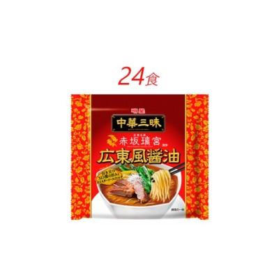 明星食品  中華三昧  赤坂璃宮  広東風醤油  袋麺  24食