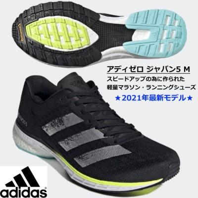 アディダス ADIDAS/ランニングシューズ/アディゼロジャパン 5 M/ADIZERO JAPAN 5 M/FY2018/マラソン用、レース用/サブ4ランナー向け/2021SS