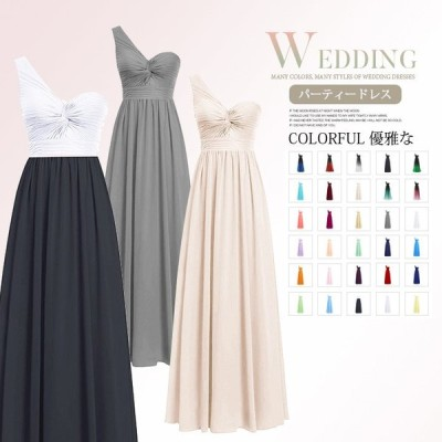 カラードレス ワンショルダー ロングドレス 30カラー パーティードレス イブニングドレス 編み上げ 無地 イベント 結婚式 袖なし ステージ