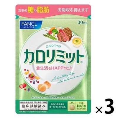 サプリメント ダイエット サポート カロリミット 機能性表示食品  約90回分  FANCL サプリ 健康食品