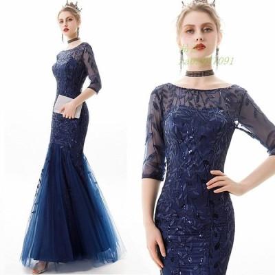 マーメイドドレス 紺色 7分袖 ロングドレス ネイビー イブニングドレス 二次会 発表会 お呼ばれ 40代 マーメイドライン 30代 演奏会ドレス パーティードレス