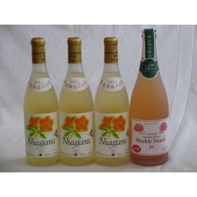 国産ワイン4本セット 完熟ナイアガラ(ナイヤガラ)×3本 マディピーチ(桃)×1本  (北海道 山梨県) 720ml×1本×3本 750ml×1本