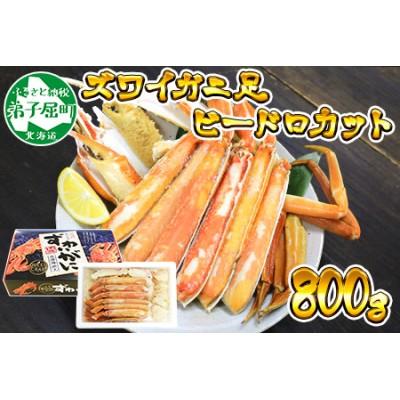 94.ボイルズワイガニ ビードロカット 800g ギフト箱 食べ方ガイド付 カニ かに 蟹 海鮮 北海道