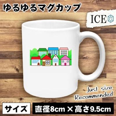 街並み おもしろ マグカップ コップ 陶器 可愛い かわいい 白 シンプル かわいい カッコイイ シュール 面白い ジョーク ゆるい プレゼント プレゼント ギフト