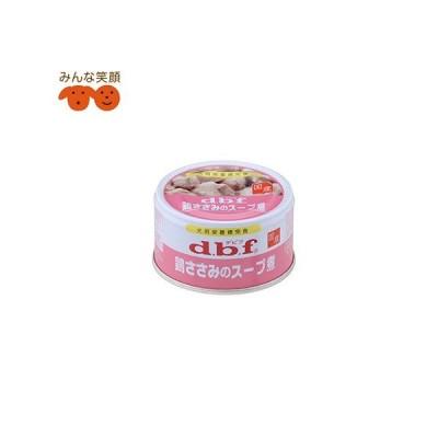 デビフ 鶏ささみのスープ煮 85g缶 ペット用品 ペットフード 犬用品 ドッグフード 犬用 缶詰