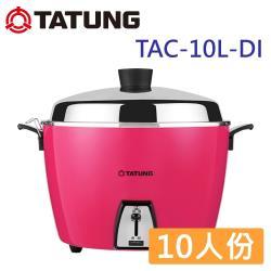 TATUNG大同 10人份不鏽鋼內鍋電鍋 TAC-10L-DI-庫