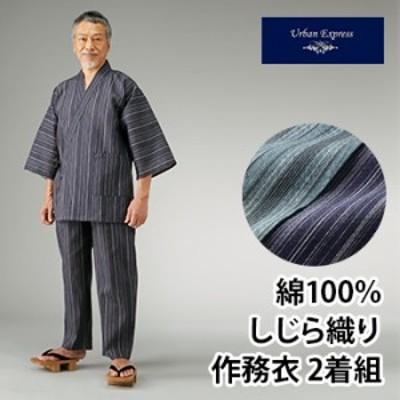 アーバンエクスプレス URBAN EXPRESS 綿100%しじら織り作務衣 2着組 C903350(おしゃれ/メンズ/和服/夏/ルームウェア/おすすめ)